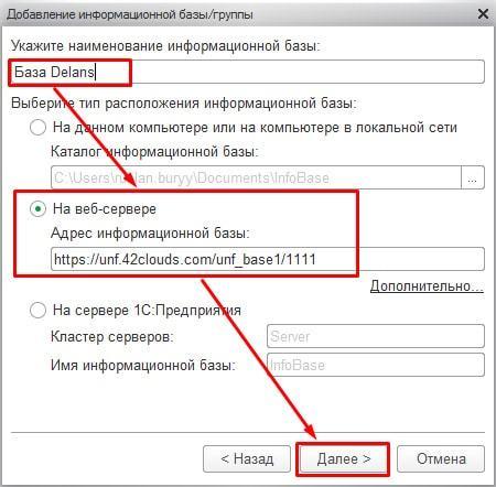 Наименование информационной базы