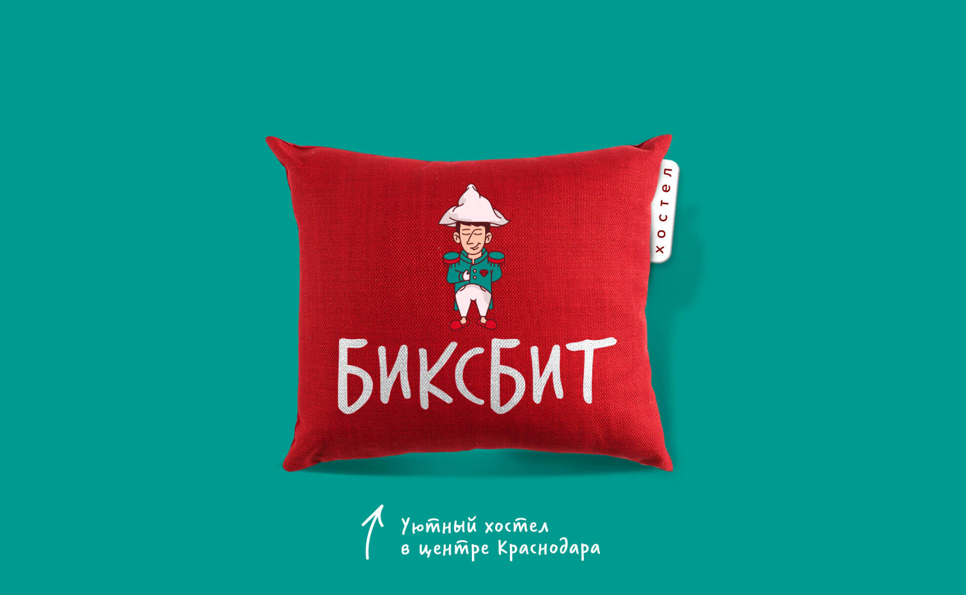 Логотип хостела Биксбит на подушке