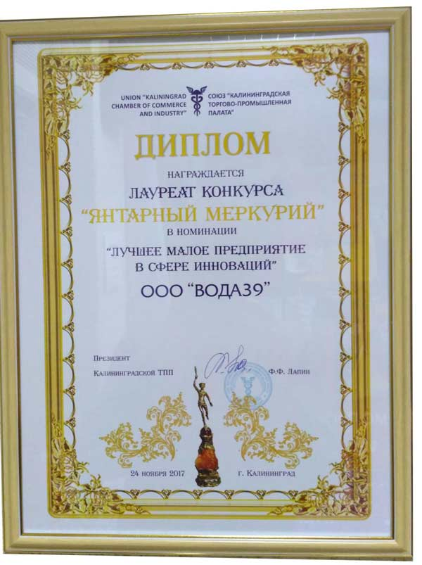 Вода39 лауреат конкурса Янтарный Меркурий