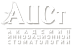 Академия инновационной стоматологии