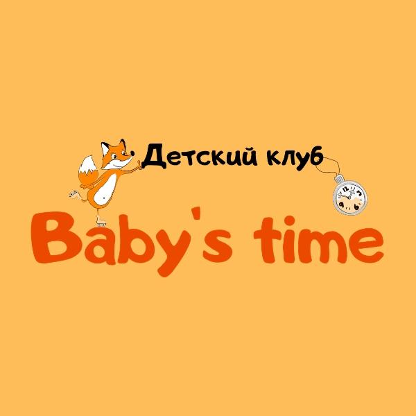 Детский клуб Baby's Time