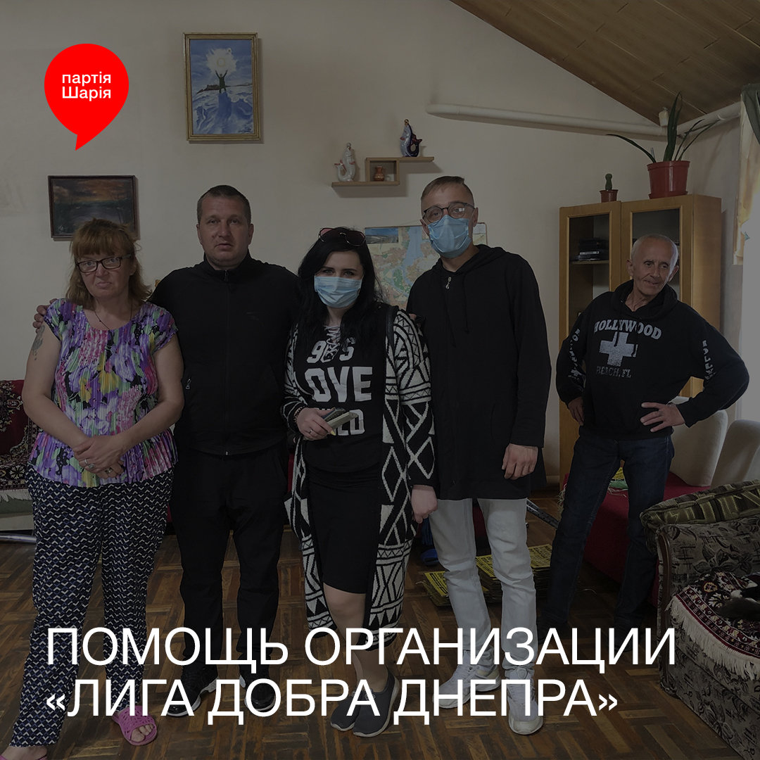 Благотворительная акция Запорожской ячейки Партии Шария