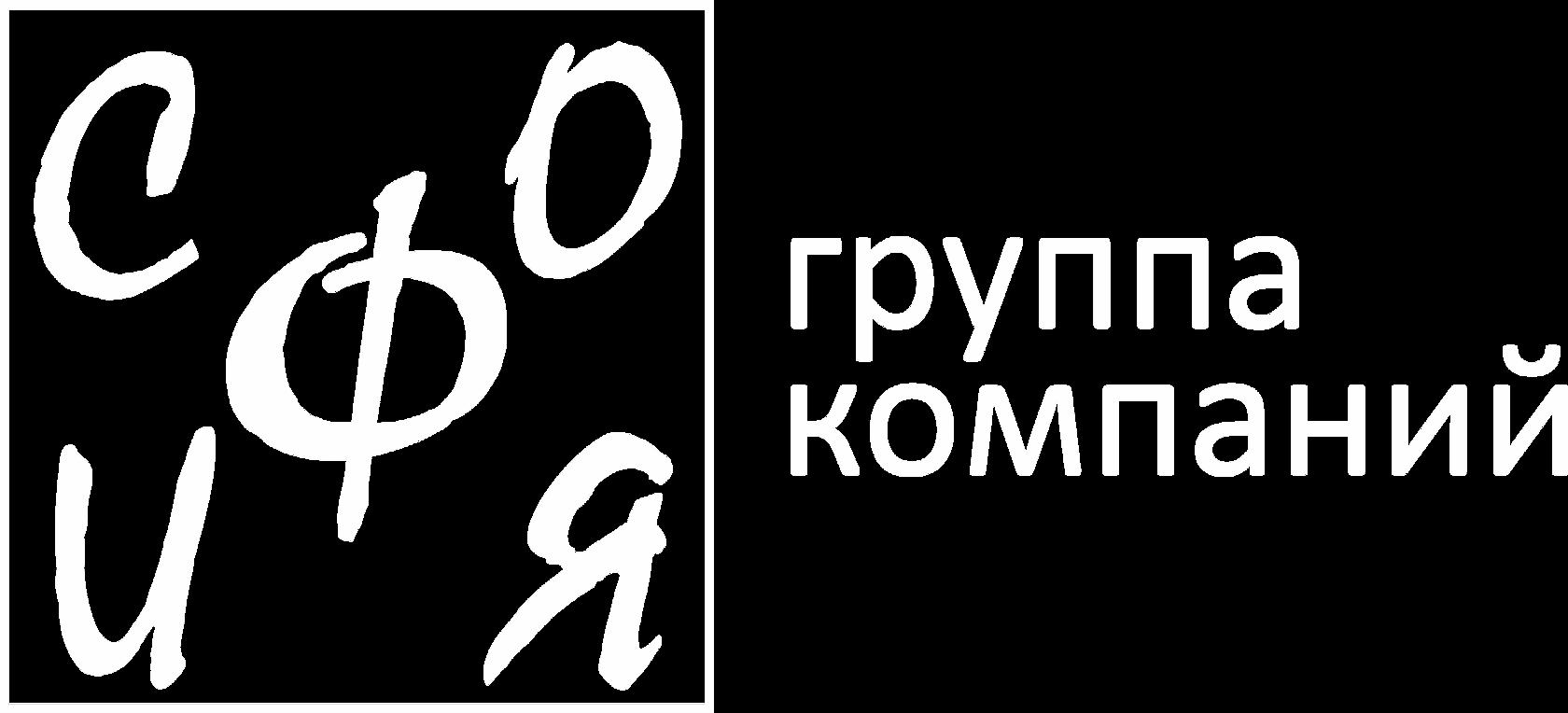 группа компаний СОФИЯ