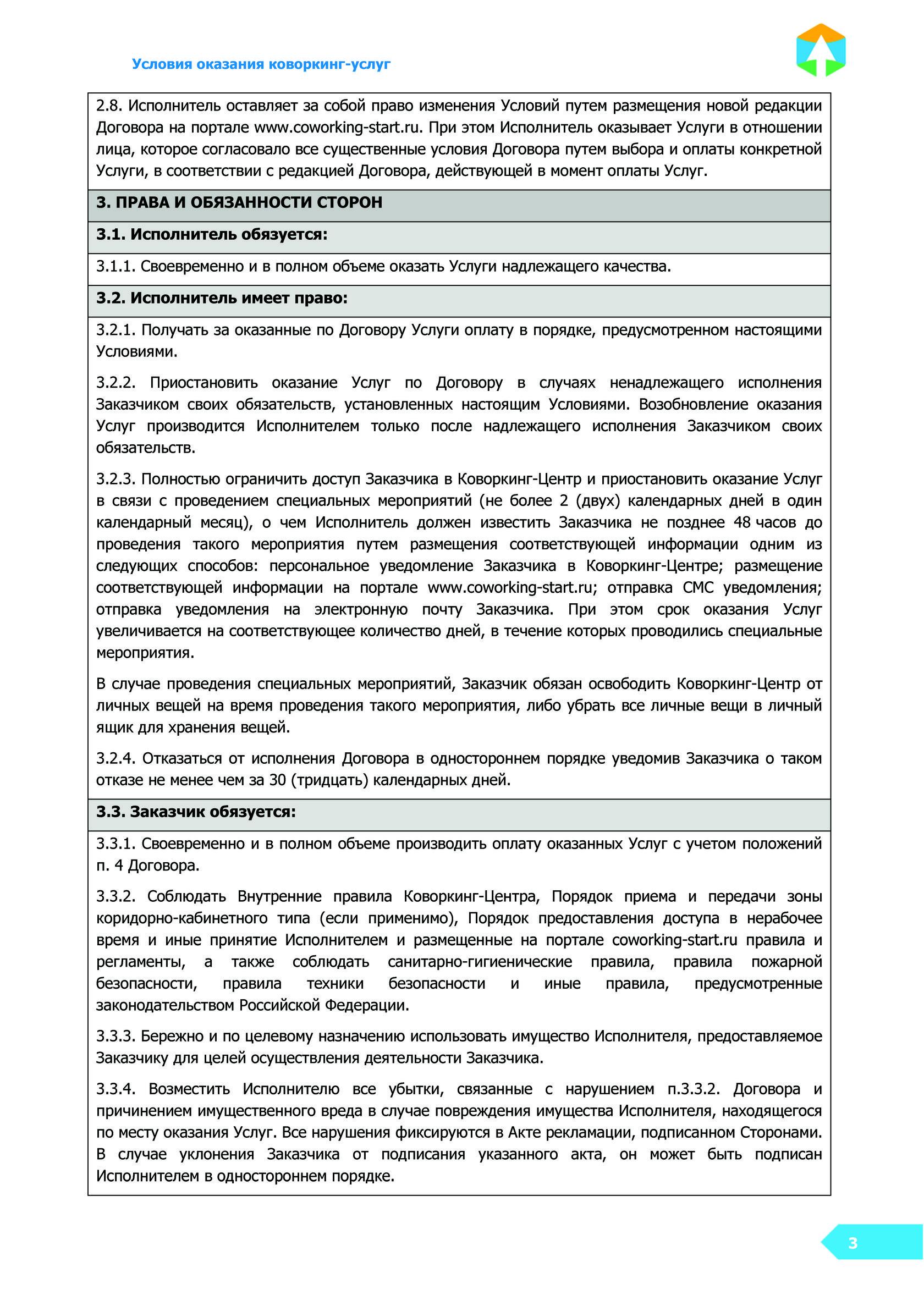 efa420f23fa09 Предыдущая редакция договора оферты(PDF)