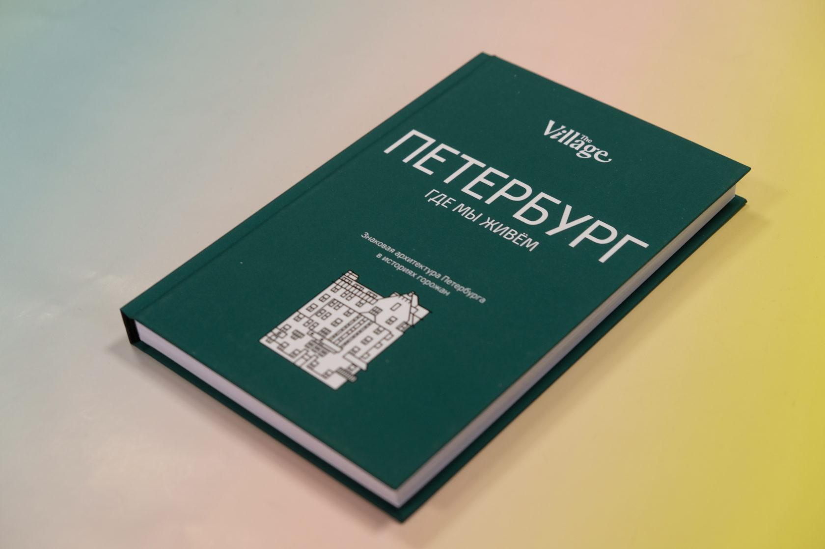 Купить книгу «The Village. Петербург, где мы живём»