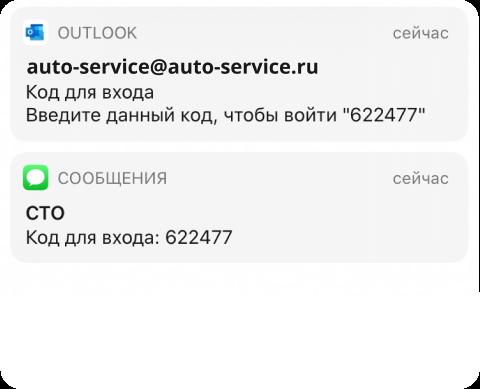 Пользователь восстанавливает пароль через СМС