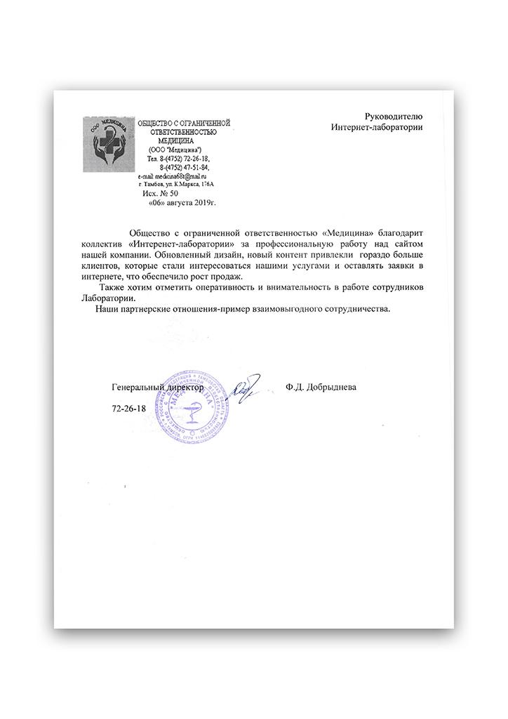 ООО «Медицина»