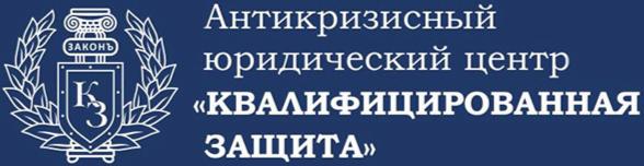 """Антикризисный юридический центр """"Квалифицированная защита"""""""