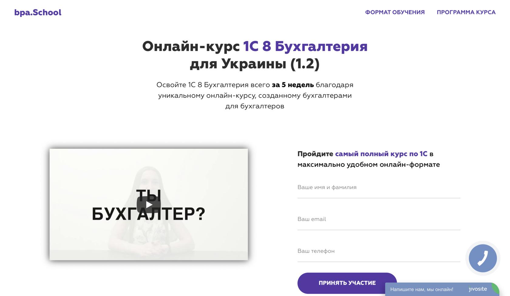 Курсы бухгалтера онлайн украина образец квитанция госпошлины за регистрацию ип