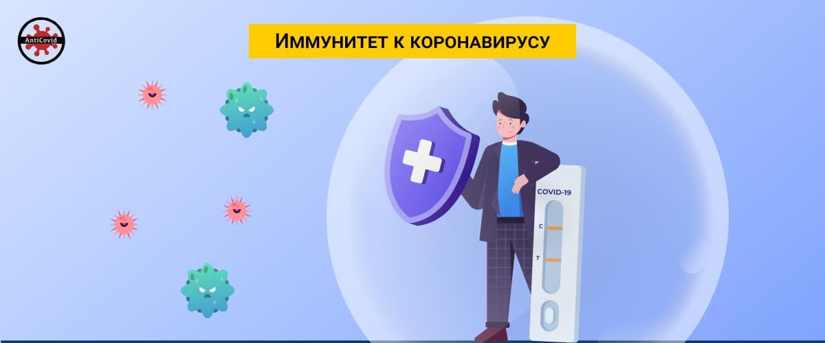 Иммунитет к коронавирусу
