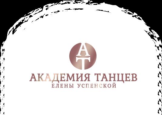 Академия танцев - Елены Успенской