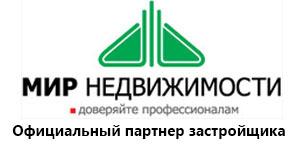 """Официальный партнер застройщика АН """"Мир Недвижимости"""""""