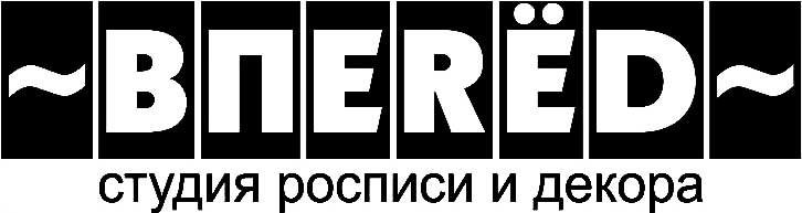 ~ВПЕRЁD~ роспись и декоративные покрытия в СПб