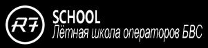 R7 SCHOOL Лётная школа операторов БВС