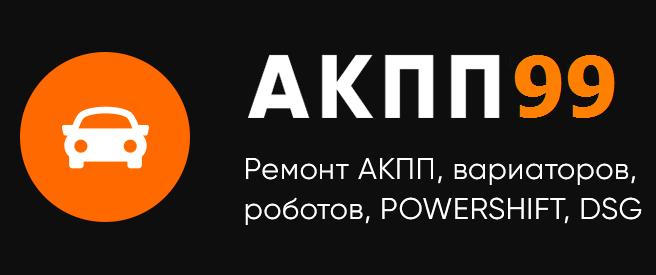 Ремонт АКПП, вариаторов, роботов, DSG