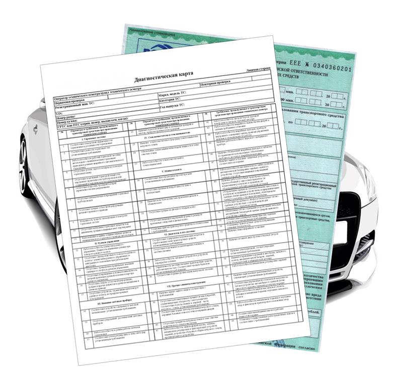 Диагностическая карта - снова обязательный документ при покупке полиса ОСАГО.