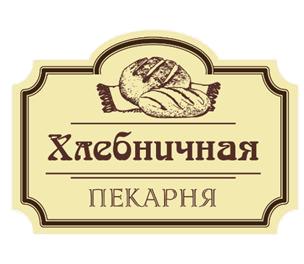 Хлебничная