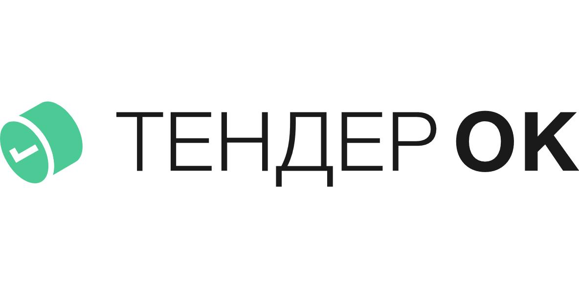 ТЕНДЕР ОК