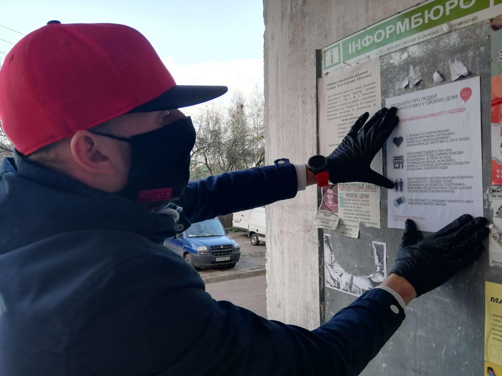 Житомирские активисты расклеивают листовки с очень важным призывом — помогать людям преклонного возраста.