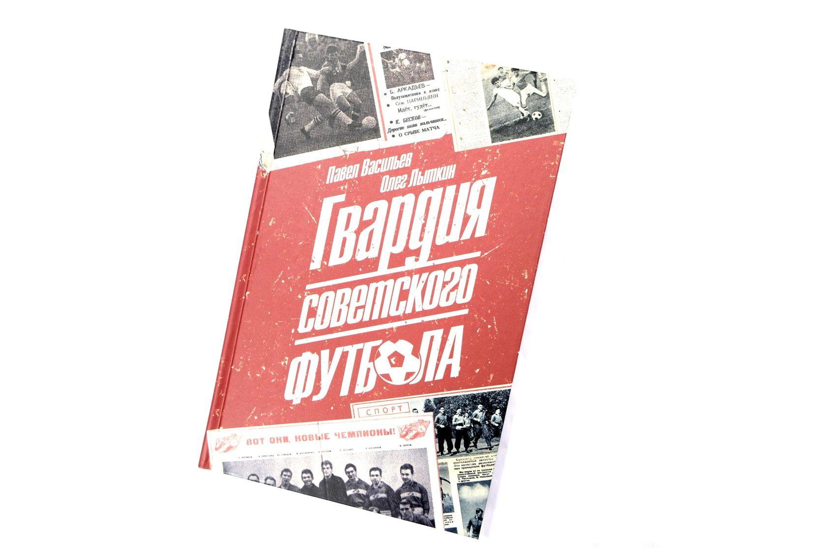 «Гвардия советского футбола» Павел Васильев, Олег Лыткин
