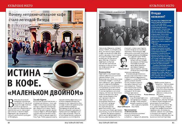 Кафе Сайгон. История