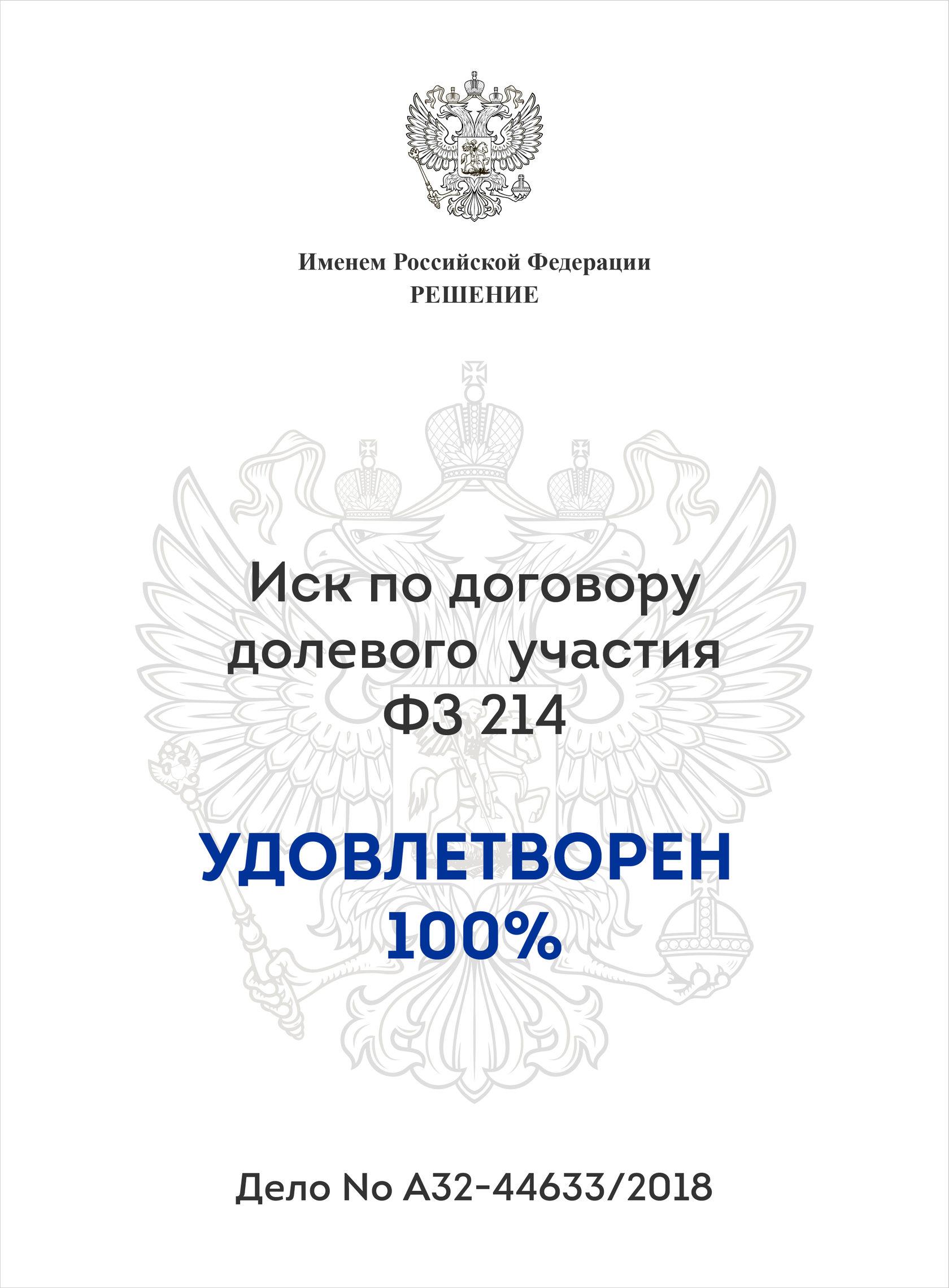 Иск по договору долевого участия ФЗ 214 <br />