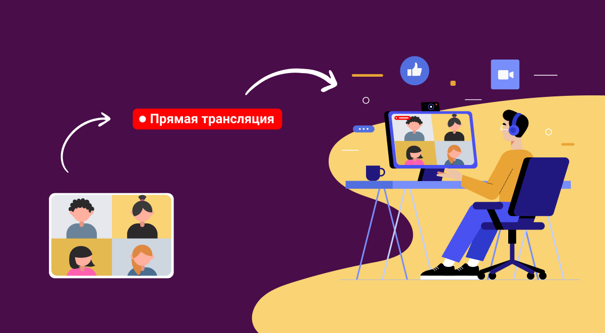 Связь между сервисом трансляции и ВКС
