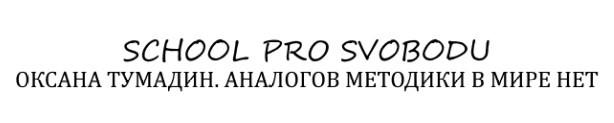 """Online школа """"Про свободу"""""""
