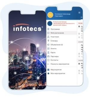 """uVent - мобильные приложения для мероприятий. Кейс компании """"ИнфоТеКС"""""""