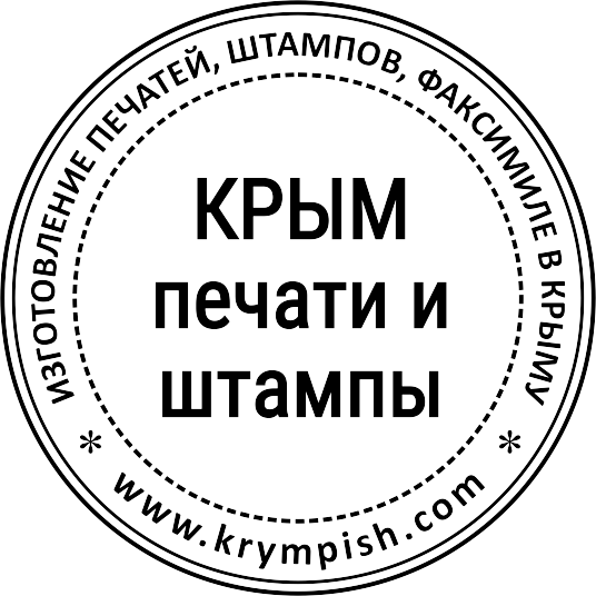 Крым Печати и Штампы