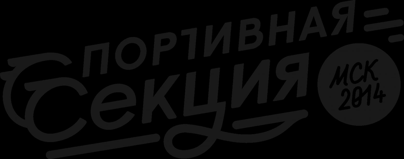 Логотип «Спортивной секции»