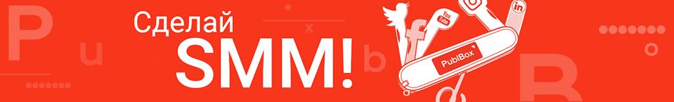 Сделай SMM! с PublBox