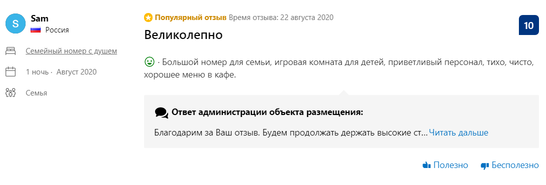 Отзыв о Kvartal