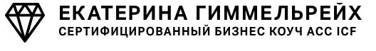 Екатерина Гиммельрейх