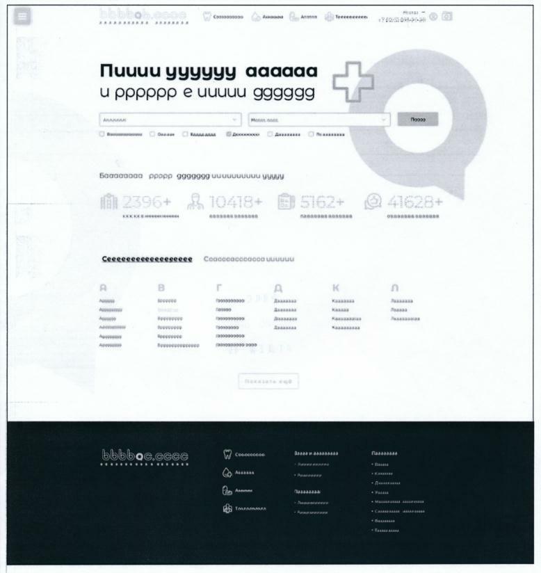 Интерфейс страницы сайта для персонального компьютера (самостоятельная часть изделия).