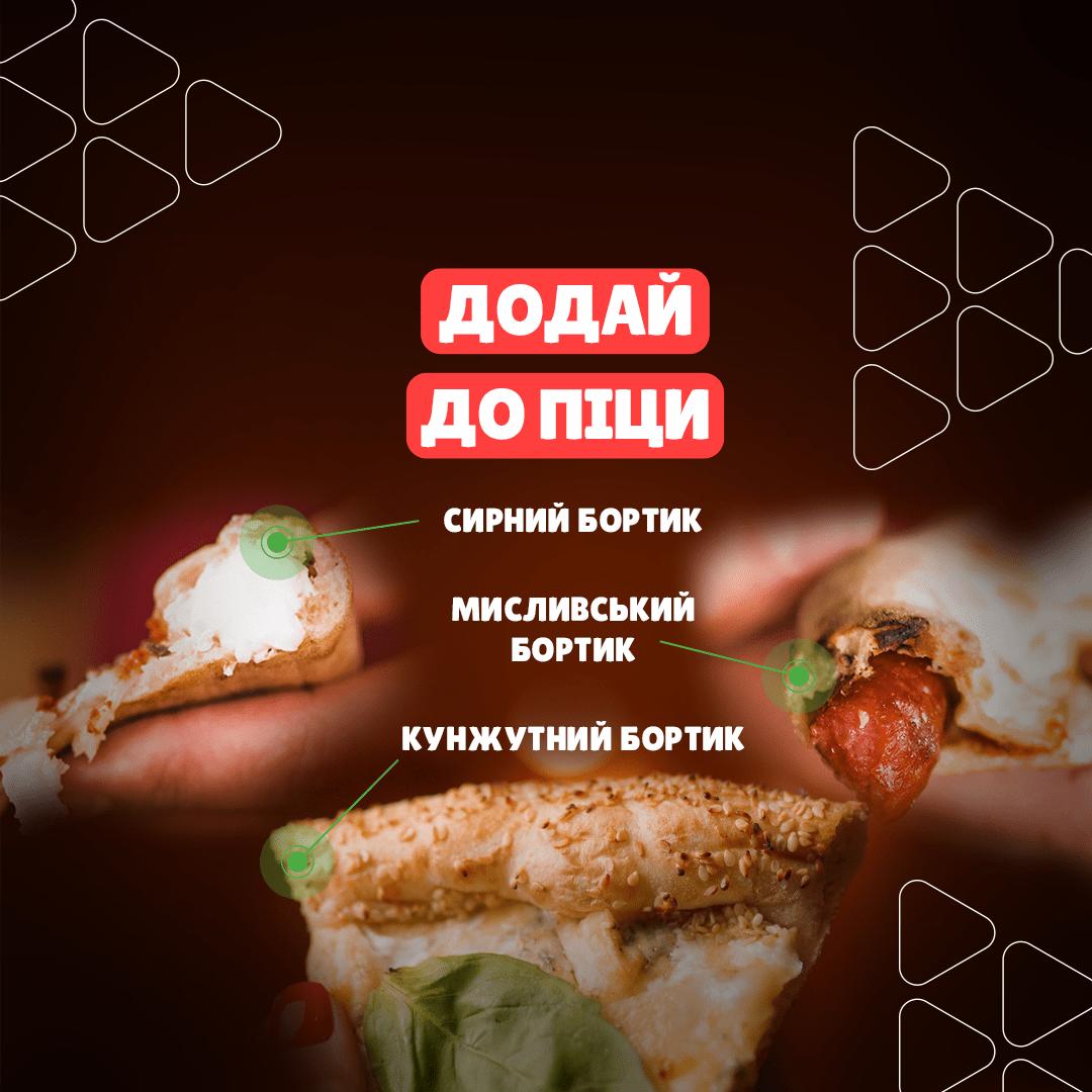 Кожна піца найкраще смакує із бортиками - Сирні, Ковбасні і Конжутні. Обирай свій улюблений