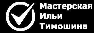 Студия Ильи Тимошина
