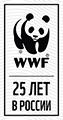 WWF Всемирный фонд дикой природы