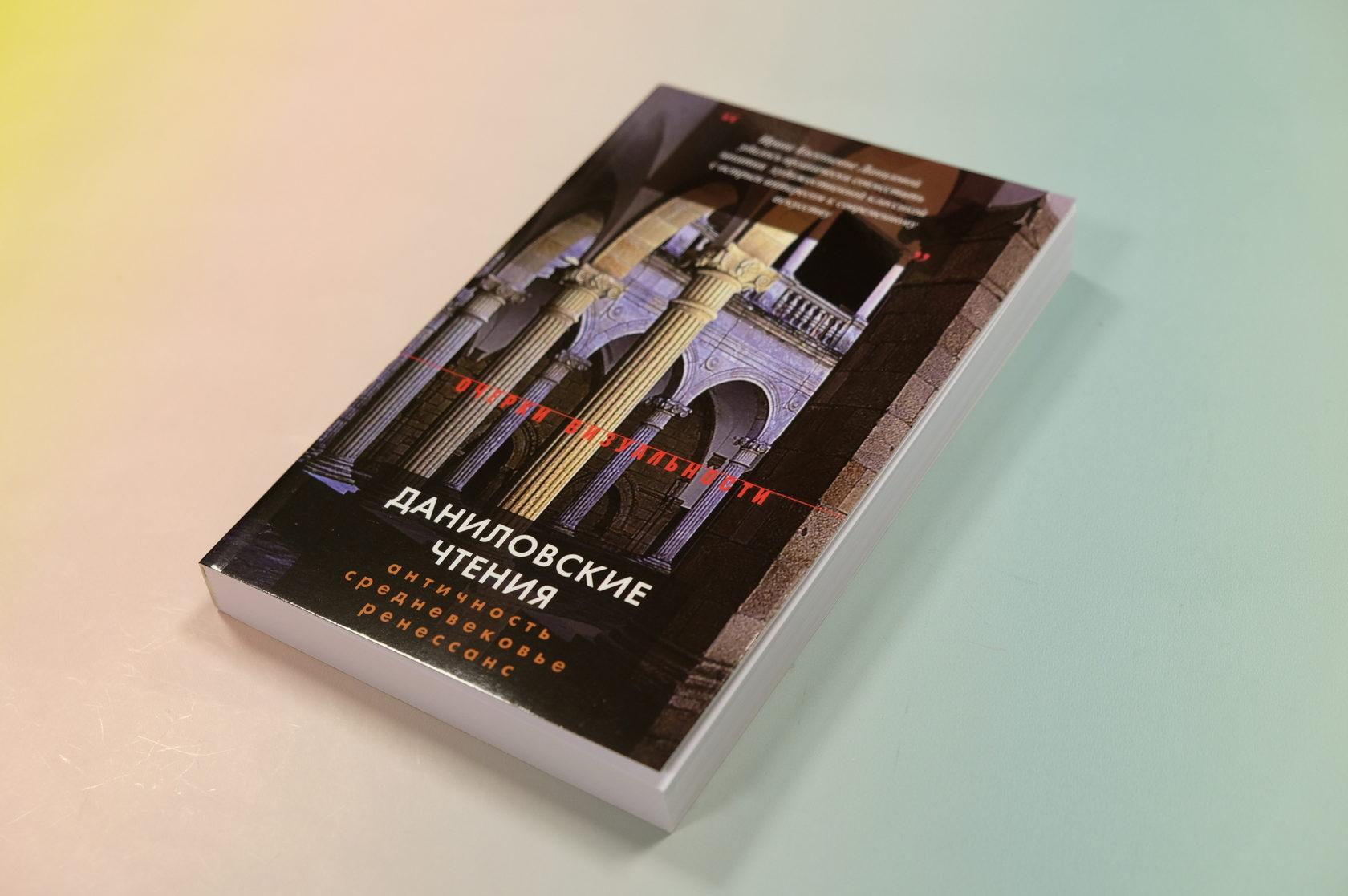 «Даниловские чтения. Античность — Средневековье — Ренессанс»