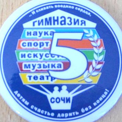 МОБУ «Гимназия № 5»