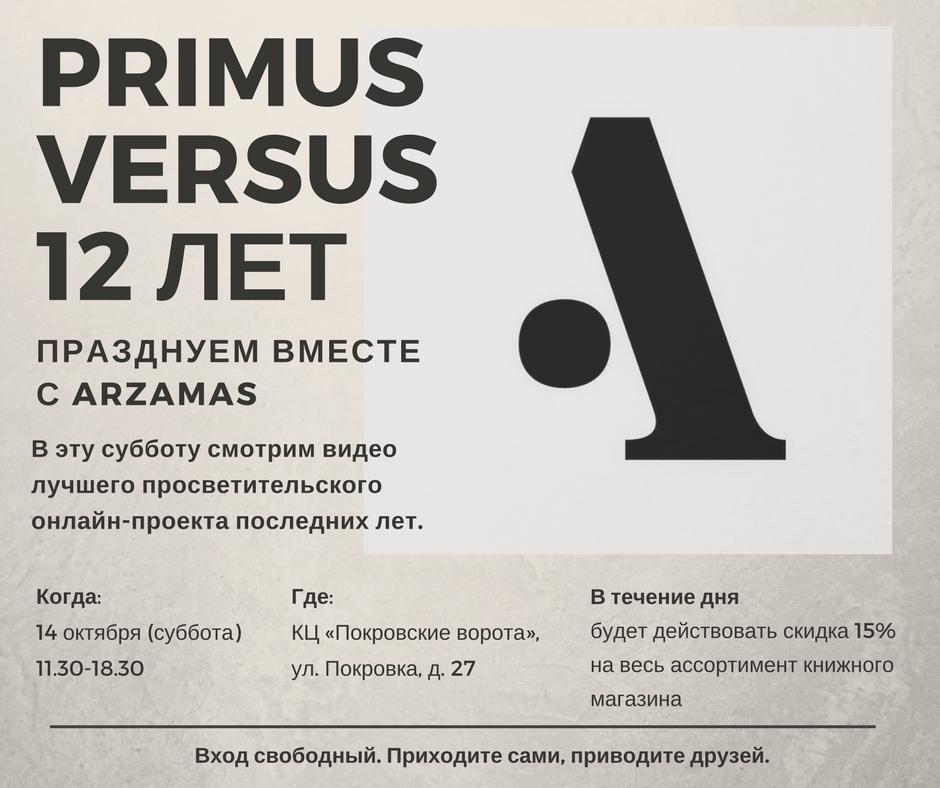 primus versus
