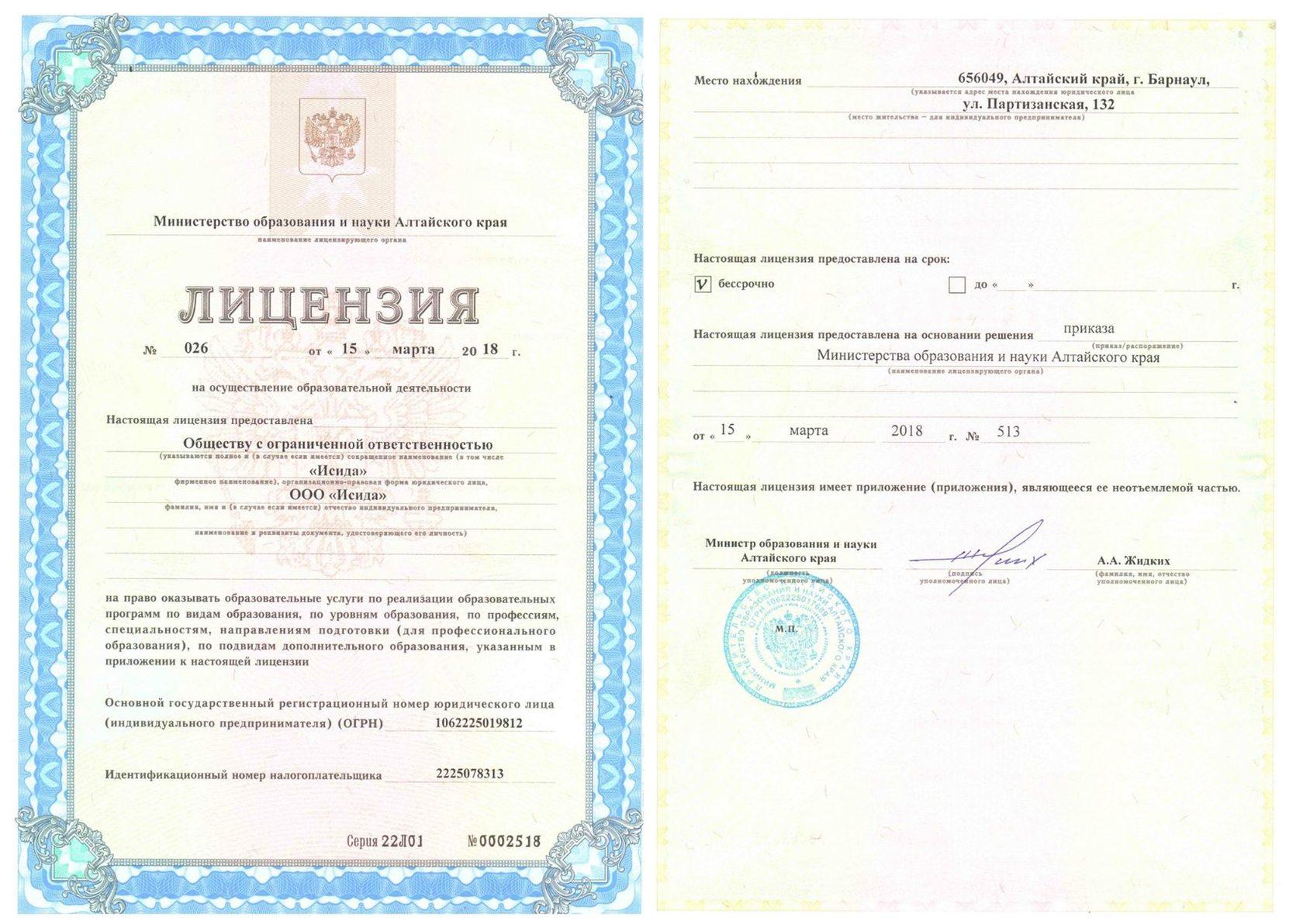 Бухгалтерские услуги лицензия анализная карта зерна бланк