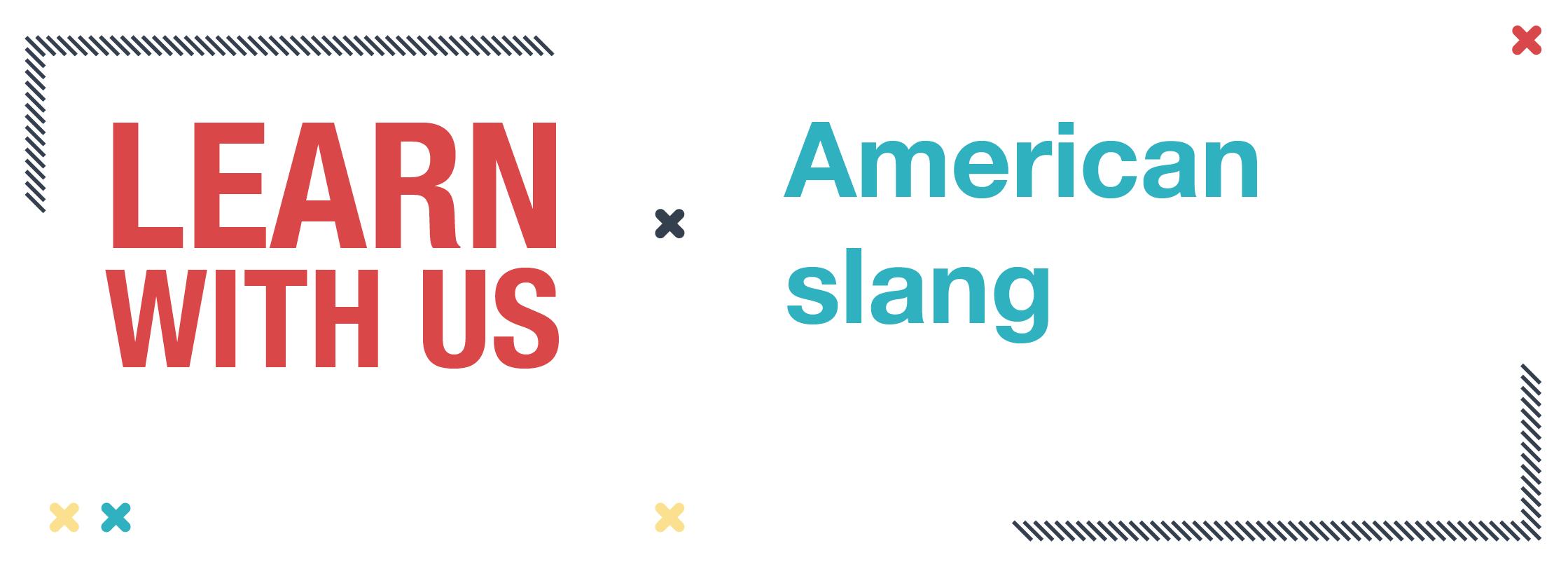 Американский сленг