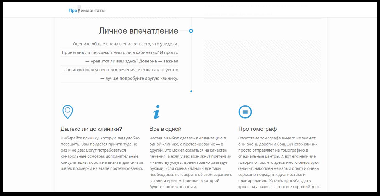 Сверстанная статья   SobakaPav.ru