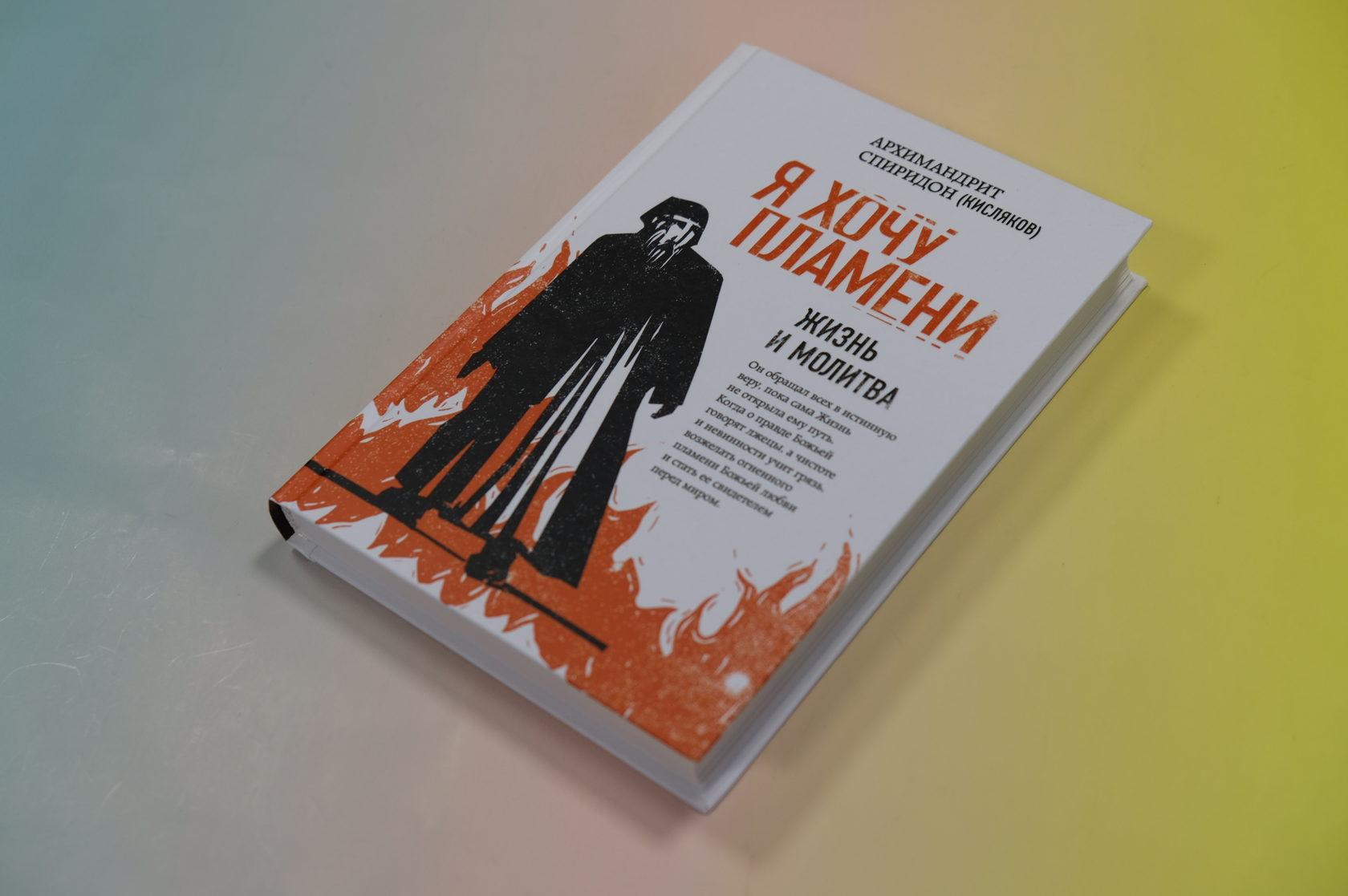 Купить книгу Архимандрит Спиридон (Кисляков) «Я хочу пламени. Жизнь и молитва»