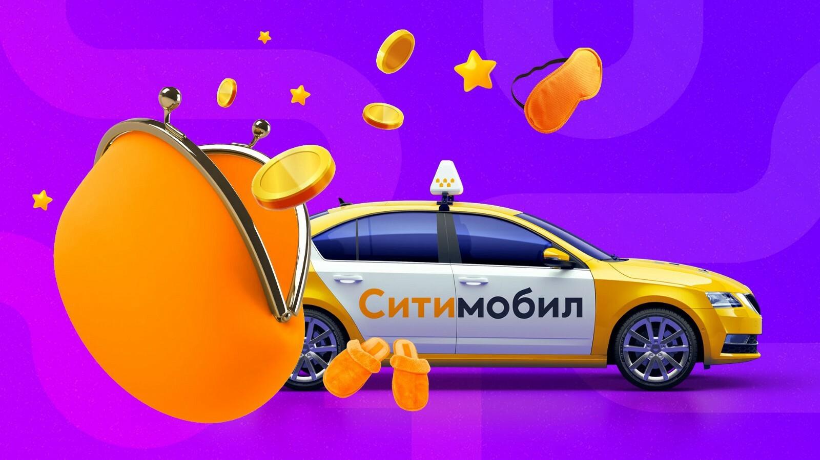 бонусы Ситимобил для водителей