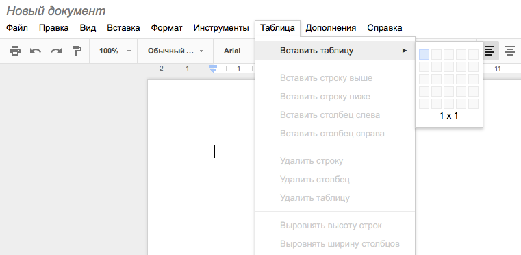 гугл таблицы начало работы в Google Таблицах