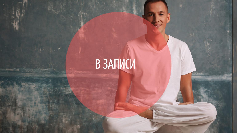Леонид Герасьянов Тренинг Массаж ногами. Секреты мастерства (3 дня)