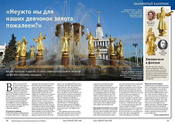 Памятник Фонтан «Дружба народов» (в Москве). История