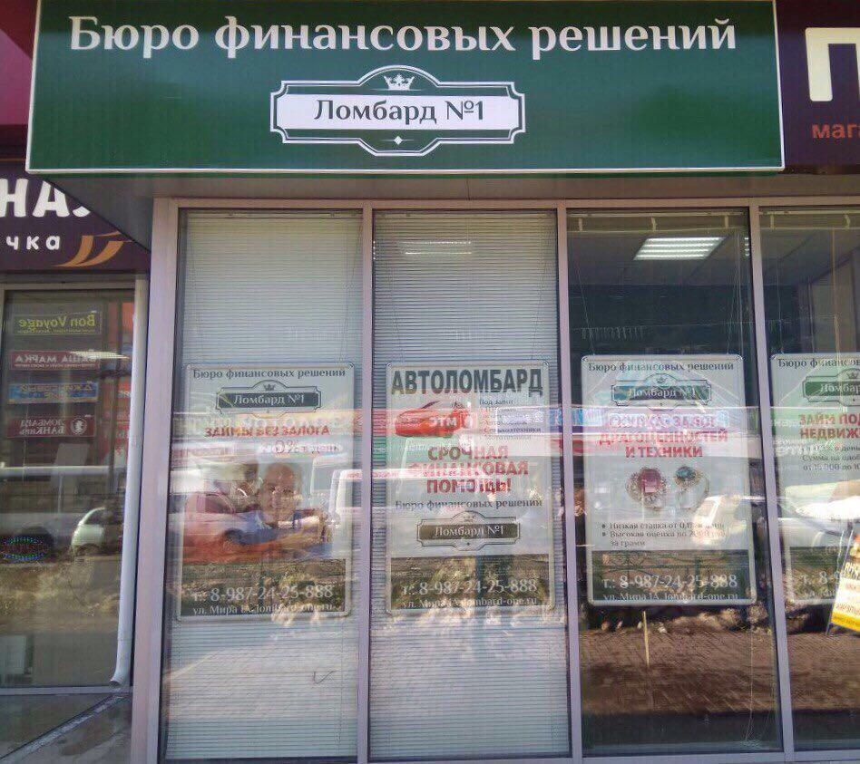 В украине франшиза ломбард и сдам часы сутки на квартиры